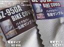 バイクカバー バイクカバー ・ バイク用カバー 軽量バックルベルト付き リード工業 SSサイズ(150-170cm)