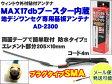 ワンセグアンテナ ネコポス可 規格:SMA 防水・外付け 基板タイプ ワンセグフィルムアンテナ・地デジ カーアンテナ ブースター付 AD-2300
