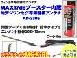 ワンセグアンテナ ネコポス可 箱なし 規格:MCX-PL 防水 外付け基板タイプ ワンセグフィルムアンテナ 地デジ カーアンテナ ブースター付