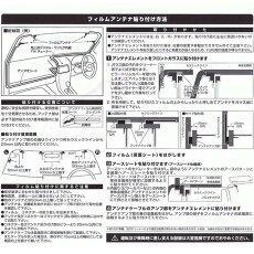 【送料無料】10枚セット/補修用・張替ワンセグ・フルセグ・地デジ用フィルムアンテナAD-400F