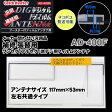 フィルムアンテナ ネコポス可 1枚 補修・張替ワンセグ フィルムアンテナ /フルセグ/地デジフィルムアンテナ 左右共通デザイン AD-400F 日本製