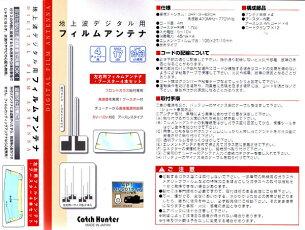 4チューナー用フィルムアンテナ4枚ブースター内蔵4mコードセットパイオニア新端子HF-201用