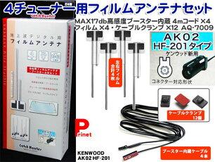 4チューナー用フィルムアンテナ4枚ブースター内蔵4mコードセットケンウッド端子HF-201用
