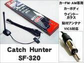 アンテナ カーラジオ用 AM FM VICS専用 貼付アンテナ SF-320