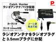 カーアンテナ 【ネコポス可】 ラジオJASO→ラジオ 3.5mm分配 ラジオアンテナ TV分配器 YD-500カー用品