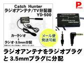 カーアンテナ 【ネコポス可】 ラジオJASO→ラジオ 3.5mm分配 ラジオアンテナ TV分配器 YD-500
