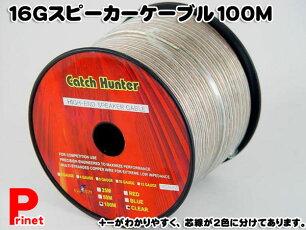 ハイエンドスピーカーケーブル16G100m