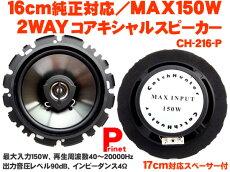 MAX150W★16純正交換タイプ2WAYコアキシャルスピーカー【17cmスペーサー付】CH-216-P