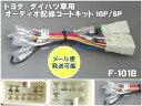 配線コード 【ネコポス便可】 トヨタ ・ダイハツ車用 オーディオ配線コードキット 10P 6Pバルク品1個入F-101B-1