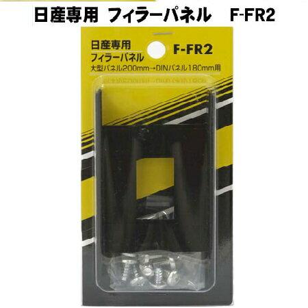 内装パーツ, インテリアパネル  2DIN 200mm DIN 180mm F-FR2