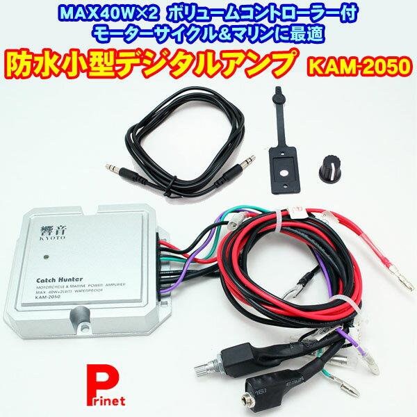 防水小型デジタルアンプ MAX40W×2(4Ω) ボリュームコントローラー/3.5mm入力端子付 モーターサイクル&マリンに最適 Catch Hunter 響音KYOTO KAM-2050画像