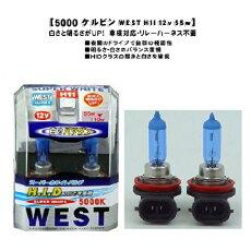 【5000ケルビンWEST・H11・12v・55w】スーパーホワイトバルブWESTH11