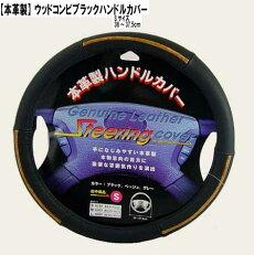 本革製【ウッドコンビブラック】ハンドルカバーS(36〜37.5cm)
