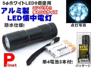 アルミ製LED懐中電灯単4電池3本付
