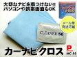 ナビクロス 【ネコポス便可】 カーナビ パソコン プラズマの汚れふき ナビクロス!!磨きっこ mc-50