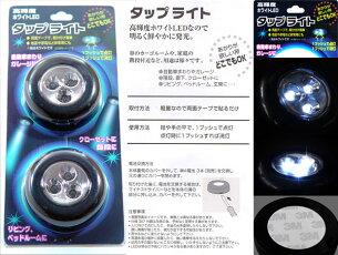 【電池式】タップライト