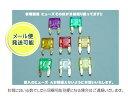 ミニ平型 ヒューズ 【ネコポス便可】選べる種類【1個96円】 ミニ平型ヒューズ ゴールドメッキ AFM-100