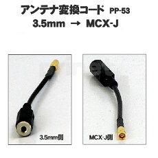 【3.5mm→MCX-J】プラグ変換コ−ドPP-53