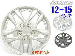 【選サイズ】タイヤホイールセット/ホイールカバー/車ホイールキャップ/ホイルキャップ シルバーWJ-5001-B