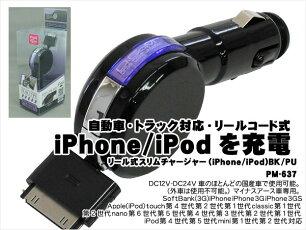 リール式スリムチャージャー(iPhone/iPod)BK/PU