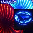 3Dイルミネーション ブラックホール LEDエンブレムベース ダ...