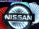 LED ブラックホール LEDエンブレムベース 日産車用 Lサイズ 1...