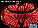 ブラックホールエンブレム ブラックホール LEDエンブレムベース トヨタ車用 Sサイズ 120×80mm レッド 高輝度LED トヨタ純正エンブレム用 3Dイルミネーション 3D-TY-SR 14系カローラ、アクアのエンブレムに