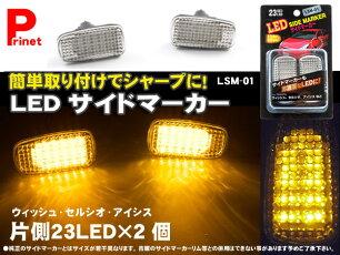 【TOYOTA】【ダイハツ】LEDサイドマーカーLSM-01【適合車種あり】