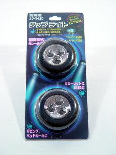 ライト【電池式】高輝度ホワイトLEDタップライト【防防災・地震・非常・救急SA】