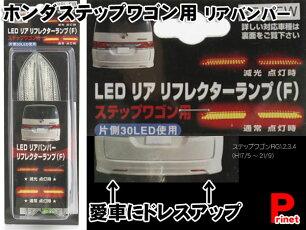 ホンダ【ステップワゴン】LEDリフレクターランプ/リアバンパーホワイト(F)RBL-FW【02P27aug10】