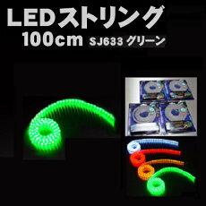 100cmグリーンカー用品・バイク用品/エアロ・ライト