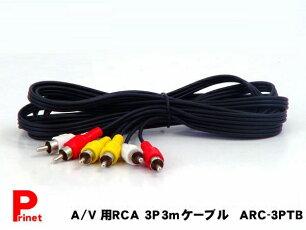 A/V用RCA3P3mケーブル(バルク品)