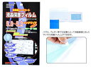 液晶ナビ保護フィルム 【ネコポス便可】 液晶ナビ保護フィル...
