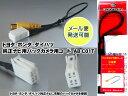 バックモニター接続コード 【ネコポス便可】 バックカメラ接続...