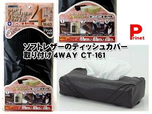私もつかっていますが ごみ袋つけるのは便利です。4Wayの使い方ができる!!【レザーシートにぴ...