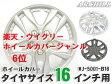 ホイールカバー 16インチ タイヤ ホイールカバー / ホイルカバー / ホイールキャップ / ホイルキャップ シルバーWJ-5001-B