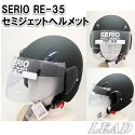 【リード工業】軽量セミジェットヘルメットRE-35マットブラック