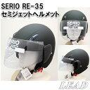 ジェットヘルメット 原付 カブ 【リード工業】 軽量 セミジェットヘルメット RE-35 マットブラック