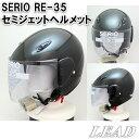ジェットヘルメット 原付 カブ 【リード工業】 軽量設計 セミジェットヘルメット RE-35 ブラック