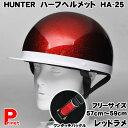 ハーフヘルメット 【半ヘル】【半キャップ】 HUNTER ハーフヘルメットレッドラメ【フリーサイズ57〜59cm】 HA-25-R-LA