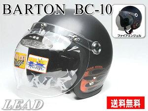 ジェット ヘルメット シールド スモールジェットヘルメット ファイアー エンジェル ブラック