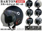 ジェット ヘルメット シールド スモールジェットヘルメット