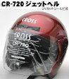 日焼け予防 UVカットシールド付 リード工業【激安】 レディース用 ジェットヘルメット CR-720 キャンディーレッド
