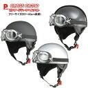 ハーフヘルメット 原付 カブ CROSS ビンテージハーフヘルメット リード工業 CR-750