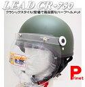 ハーフヘルメット 原付 カブ CROSS CR-760 ハーフヘルメット イヤーカバーとシールド付 バイク ヘルメット クラシック ハーフヘルメット ブラックフラワー サイズ 57-60cm