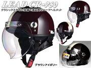 CROSSイヤーカバーとシールド付バイク用クラシックハーフヘルメットブラウンアイボリーサイズ57-60cm