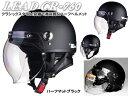 CROSS CR-760 ハーフヘルメット イヤーカバーとシールド付 バイク ヘルメット クラシックハーフヘルメット ハーフマット ブラック サイズ 57-60cm