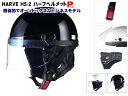 ハーフヘルメット 原付 カブ 【選2】 HARVEHS-2 営業用 ハーフヘルメット リード工業