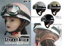 ハーフヘルメット 原付 カブ 【選4】QH-4/QH4 かわいい レディース ゴーグル付 ハーフヘルメット / ビンテージ 原付 バイク ヘルメット