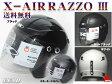 ジェットヘルメット 送料無料 X-AIR RAZZOIII ジェットヘルメット RAZZO3/リード工業